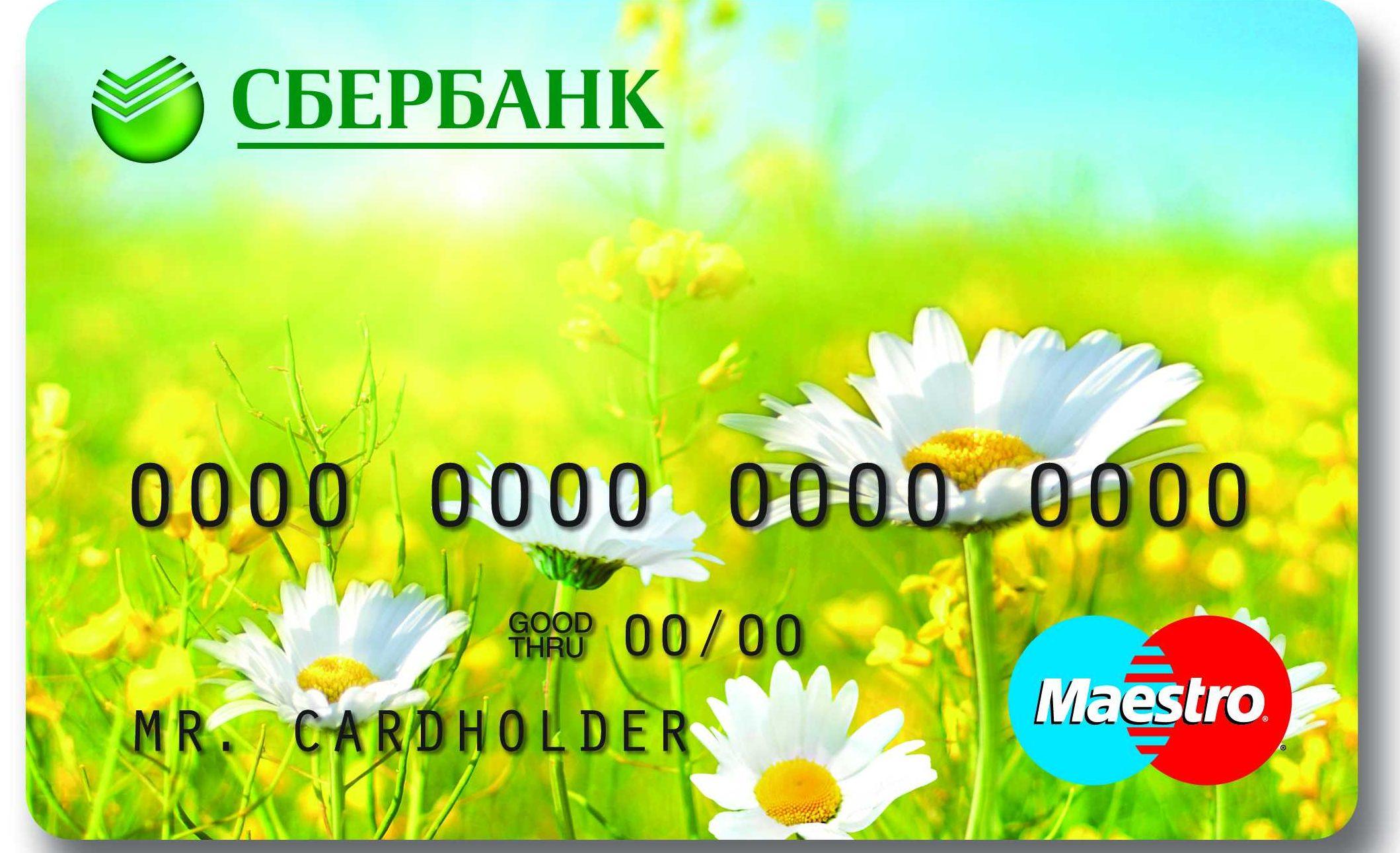 Пластиковая карточка банка