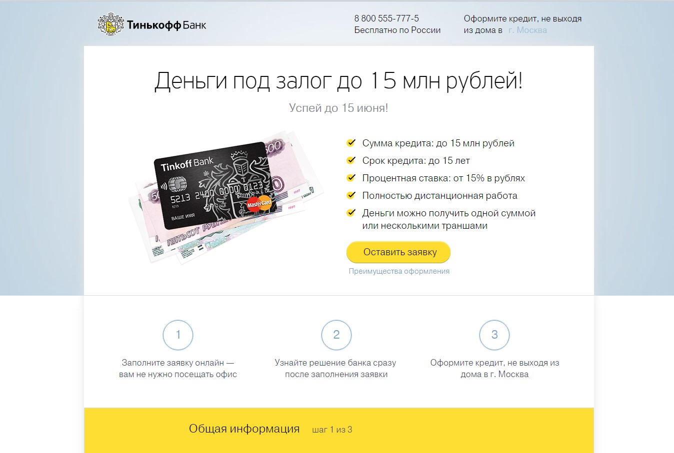 деньги маркет онлайн займ на карту
