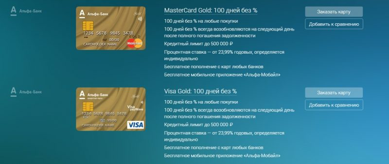 MasterCard Gold и Visa Gold