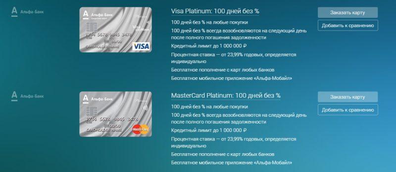 MasterCard Platinum и Visa Platinum