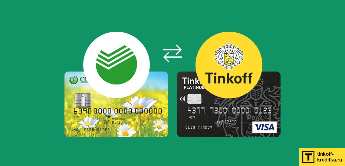 Как погасить кредит в тинькофф без процентов восточный банк оплатить кредит онлайн с карты