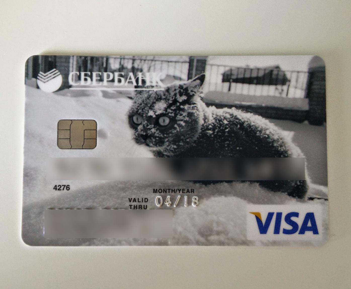 Надписями скучные, прикольная картинка на банковскую карту