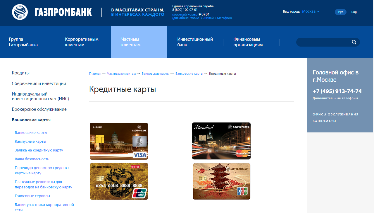 кредитная карта подать заявку онлайн во все