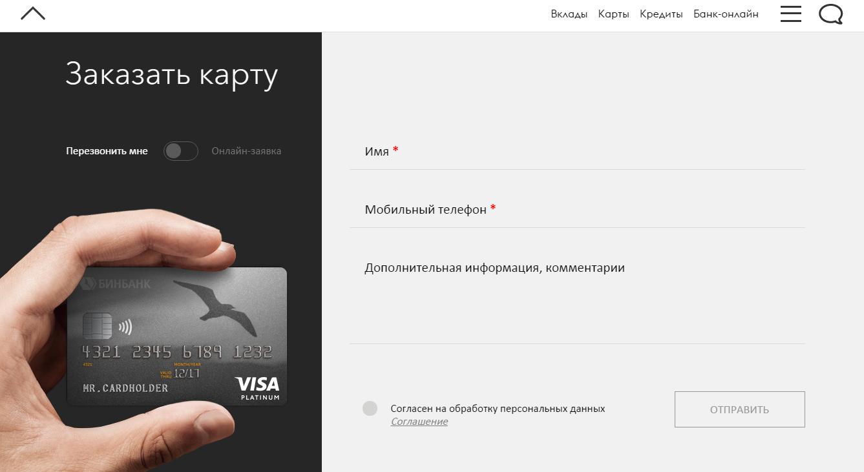 Оформить заявку и получить кредитную карту Бинбанка