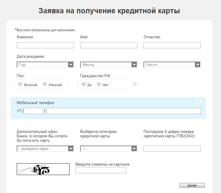 Поля для заполнения персональных данных
