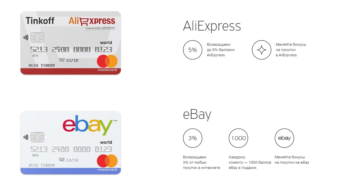 AliExpress и eВay