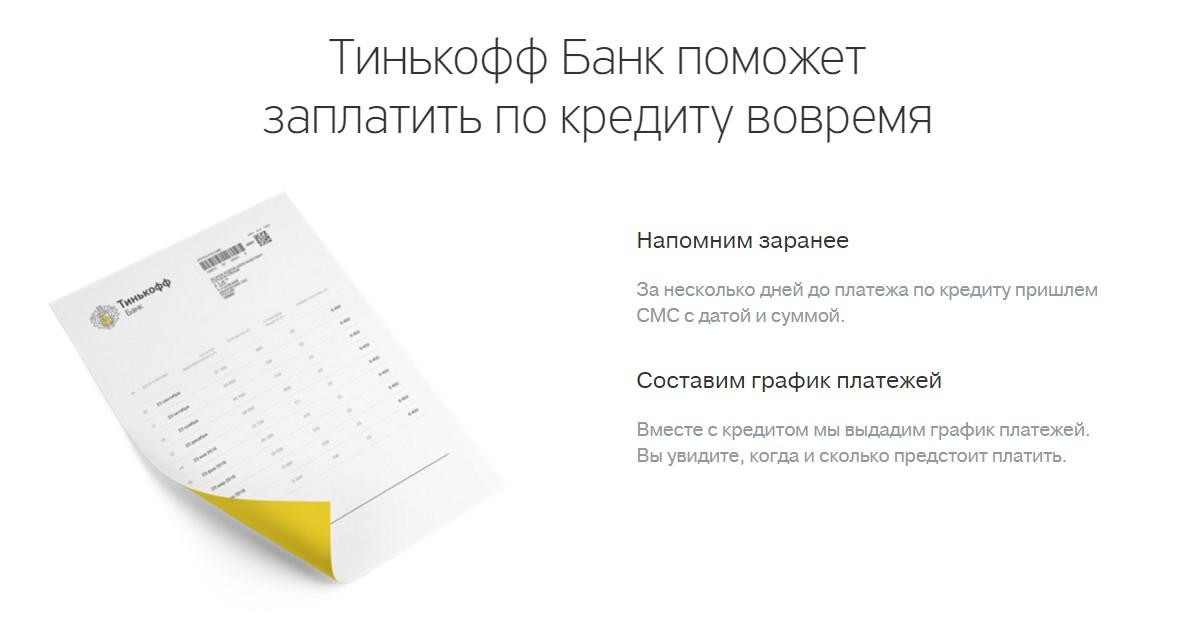 Информация для клиентов