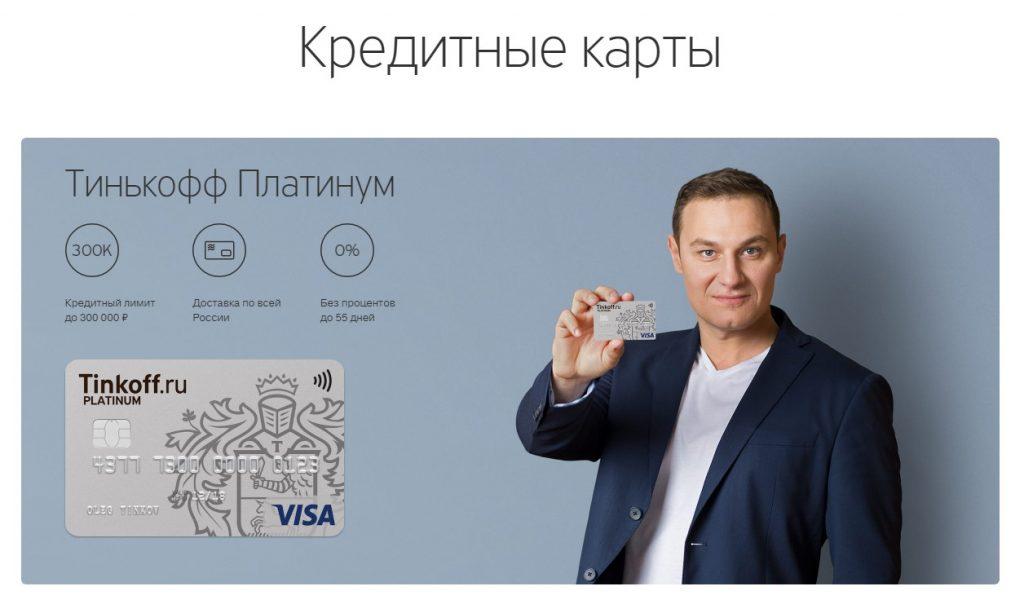 процентная ставка кредитной карты тинькофф платинум общем случае девятнадцатый