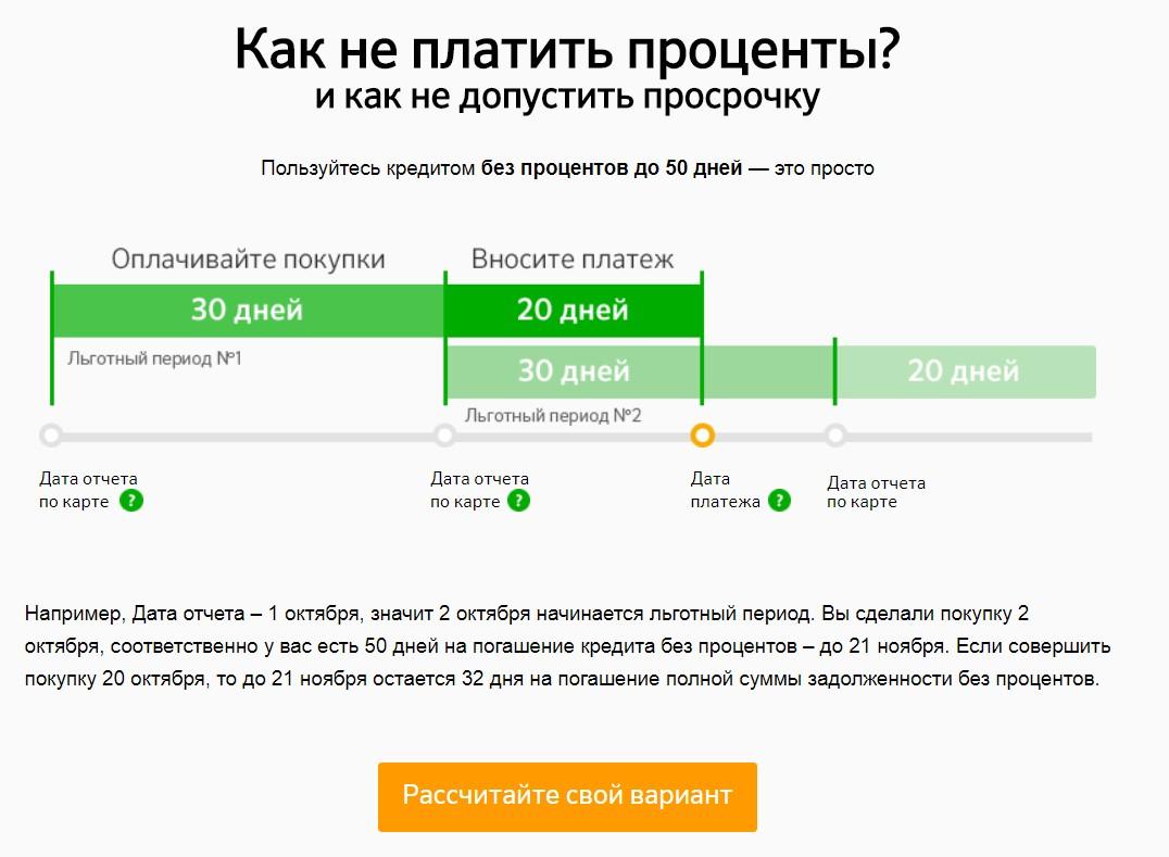 Онлайн-засчёт