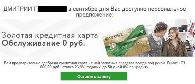 Извещение из банка