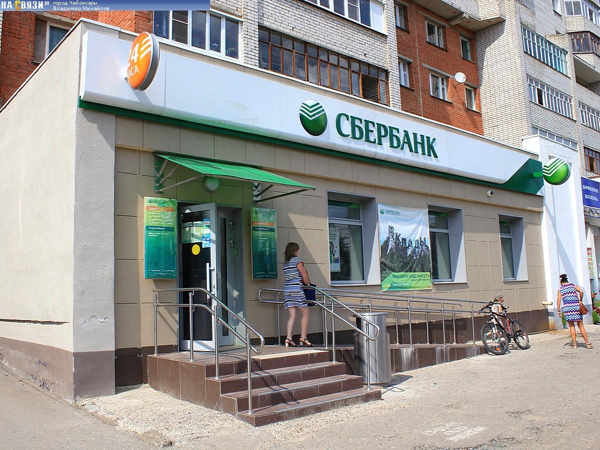 Филиал банка