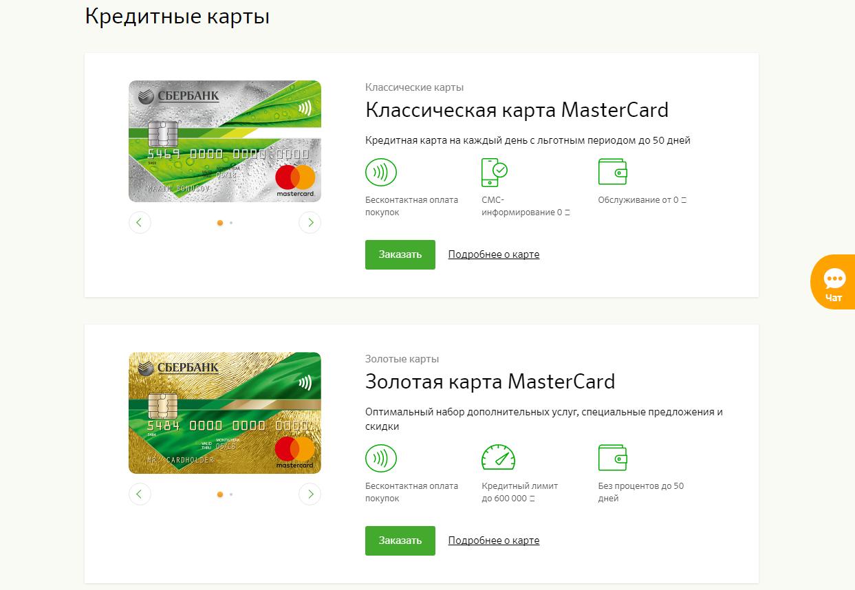 Зарплатная карта Сбербанка России. Виды зарплатных 19