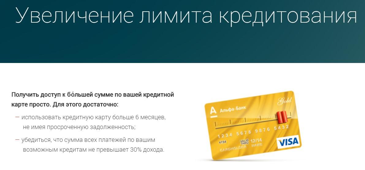 Альфа банк дебетовые карты лимиты на снятие наличных