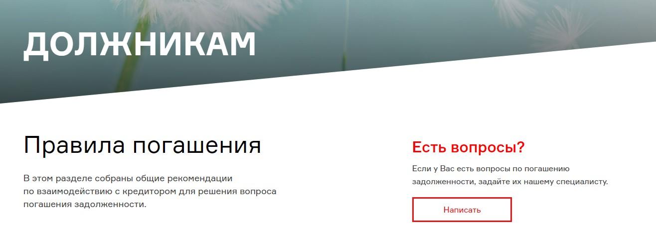 как коллекторы выбивают долги из россиян