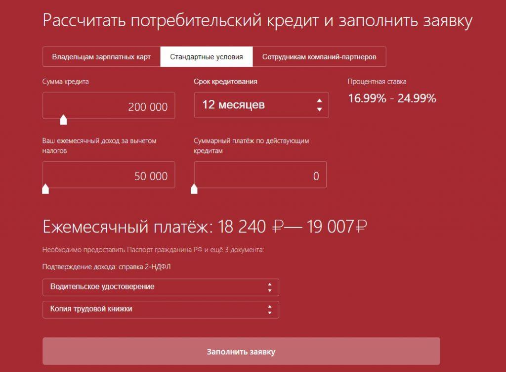 Онлайн заявка и калькулятор