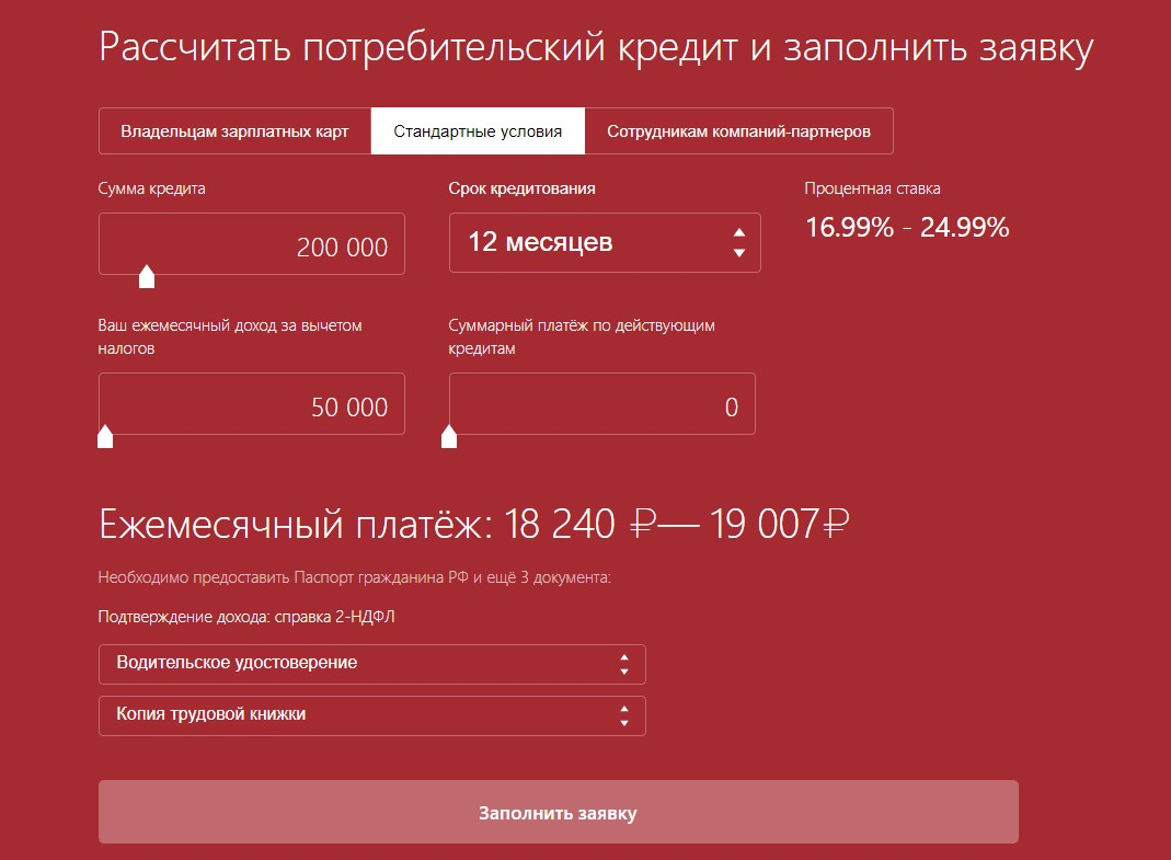 микрозайм без процентов на 30 дней краснодар