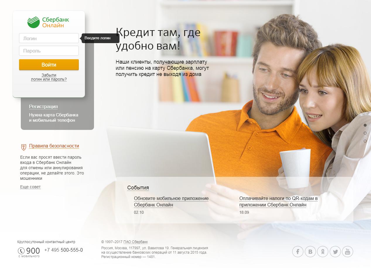 супруге сбербанк карта пенсию и зарплату комнату районе Бирюлево