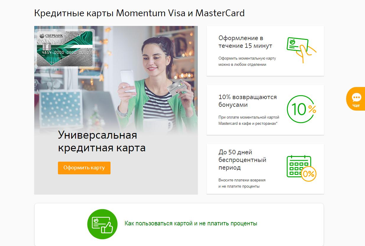 Отзывы о Сбербанке России: «Мобильный банк: основная карты 32