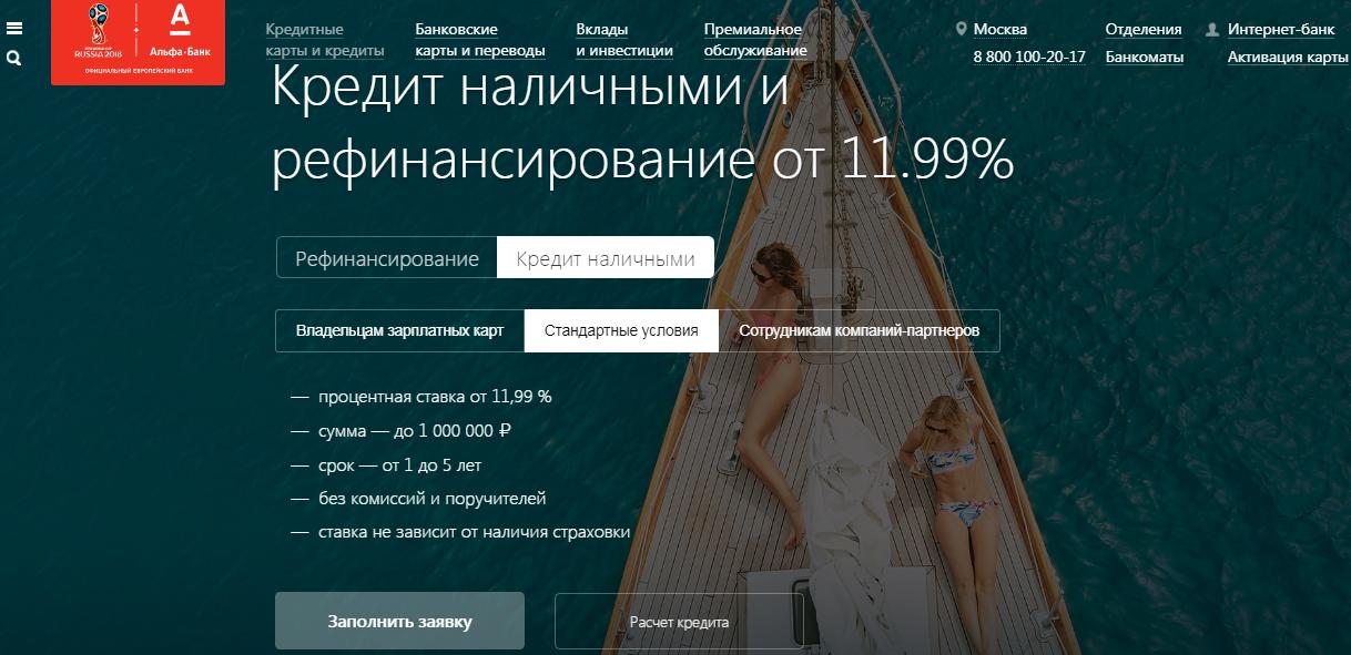 Интернет магазины с кредитом - Официальный сайт