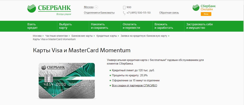 оформить онлайн заявку на кредитную карту сбербанка моментум займы на карту кари клуб отзывы