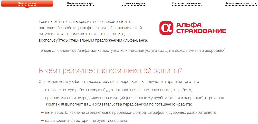 кредитные предложения альфа банка банк кредит москва официальный сайт