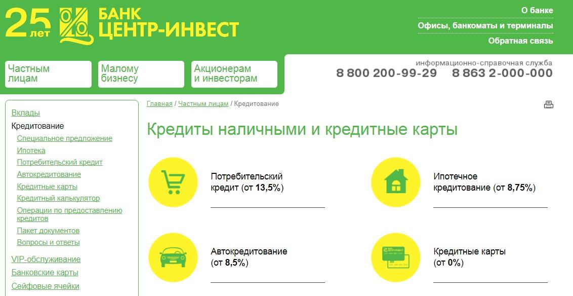 Взять кредит онлайн на карту в Украине без