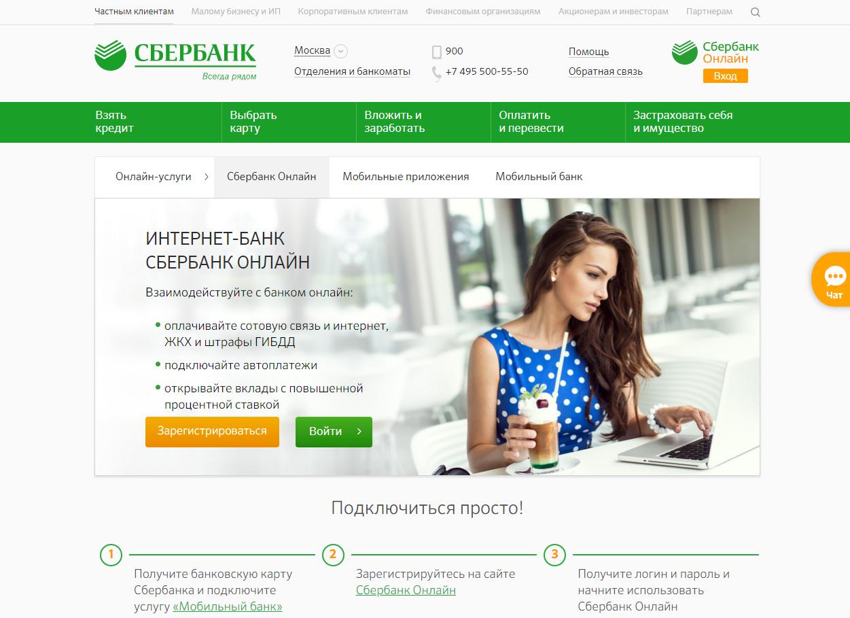 Экспресс-кредит взять в Москве день в день онлайн