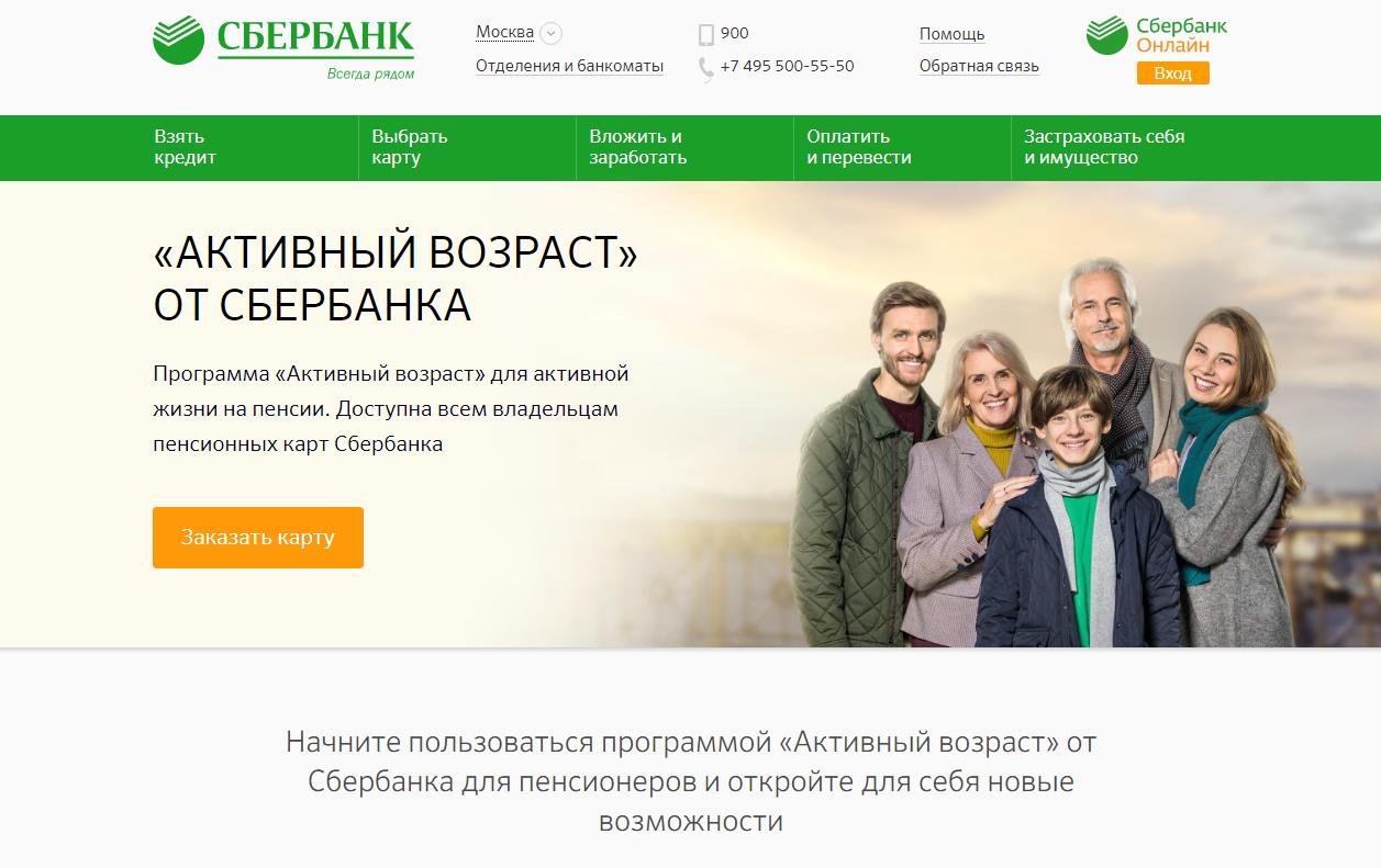 Кредит наличными пенсионерам в сбербанке онлайн заявка инвестирую свои деньги в ваш бизнес