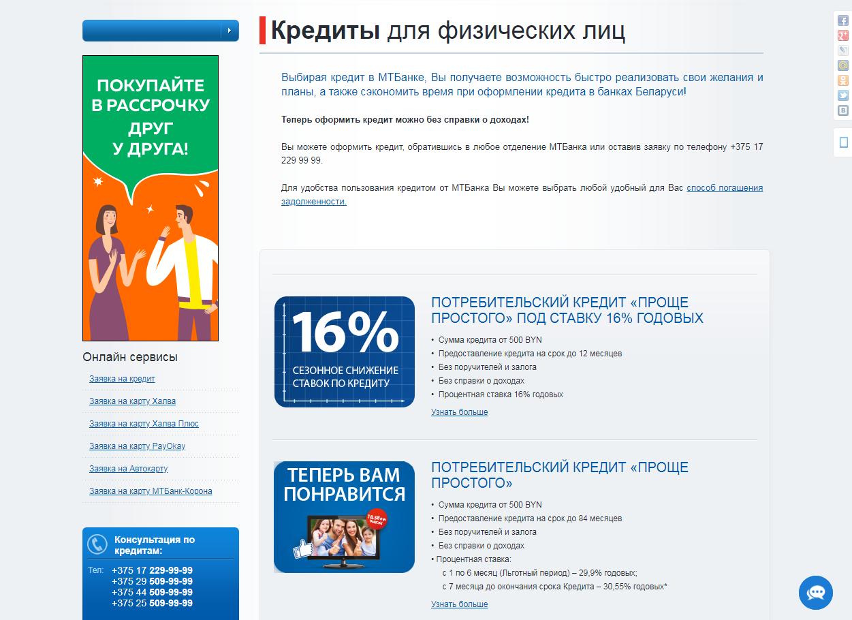 Заявка на кредит мтбанк беларусь