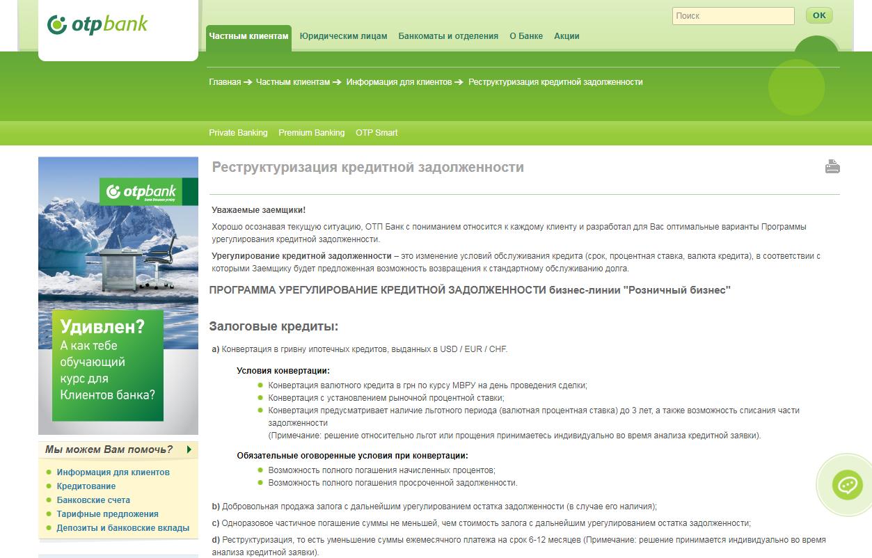 Кредит на лечение в банке ОТП Банк - оставьте заявку онлайн.