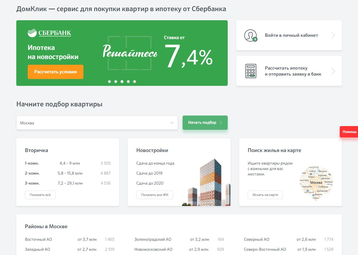 Изображение - Предложения по кредитам от сбербанка россии 19-04-2018-23-11-53