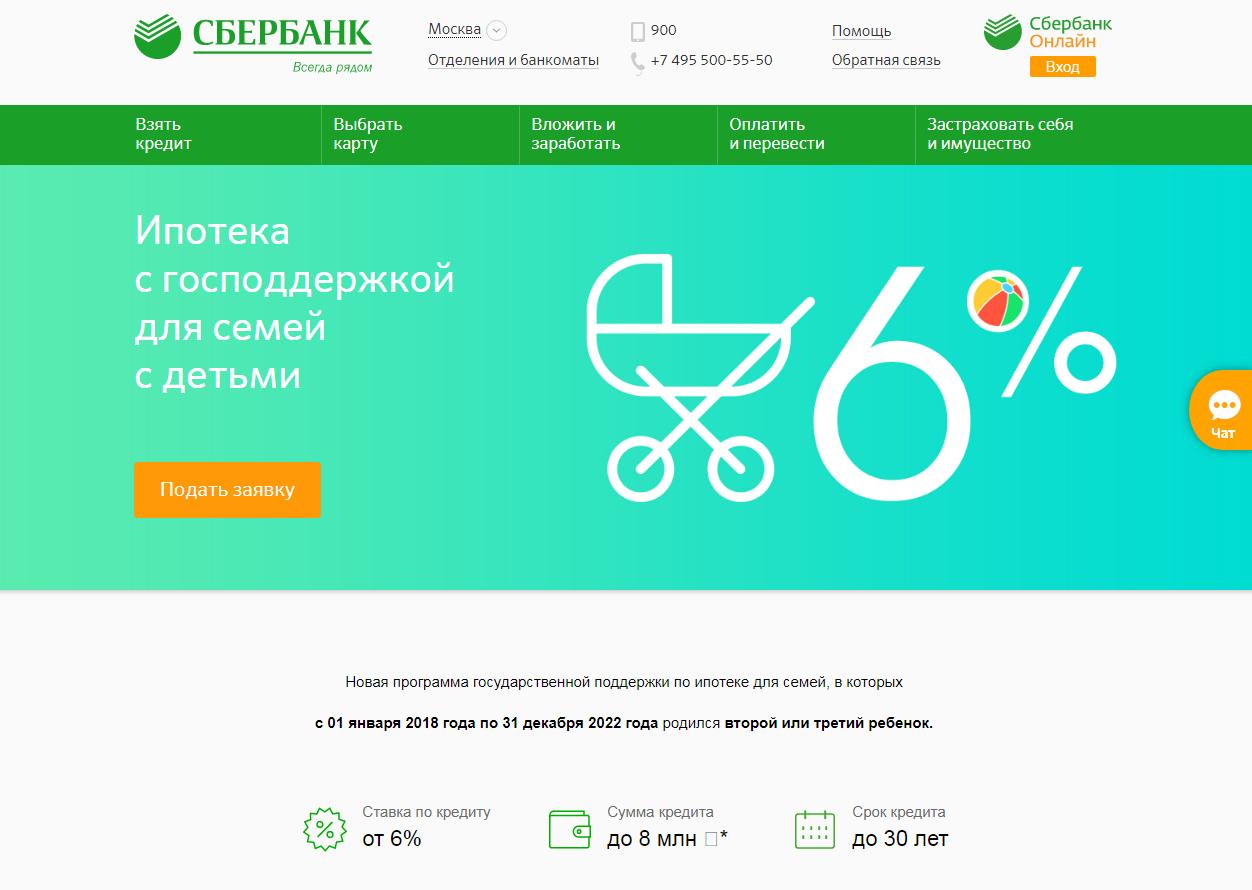 Изображение - Предложения по кредитам от сбербанка россии 20-04-2018-00-10-48