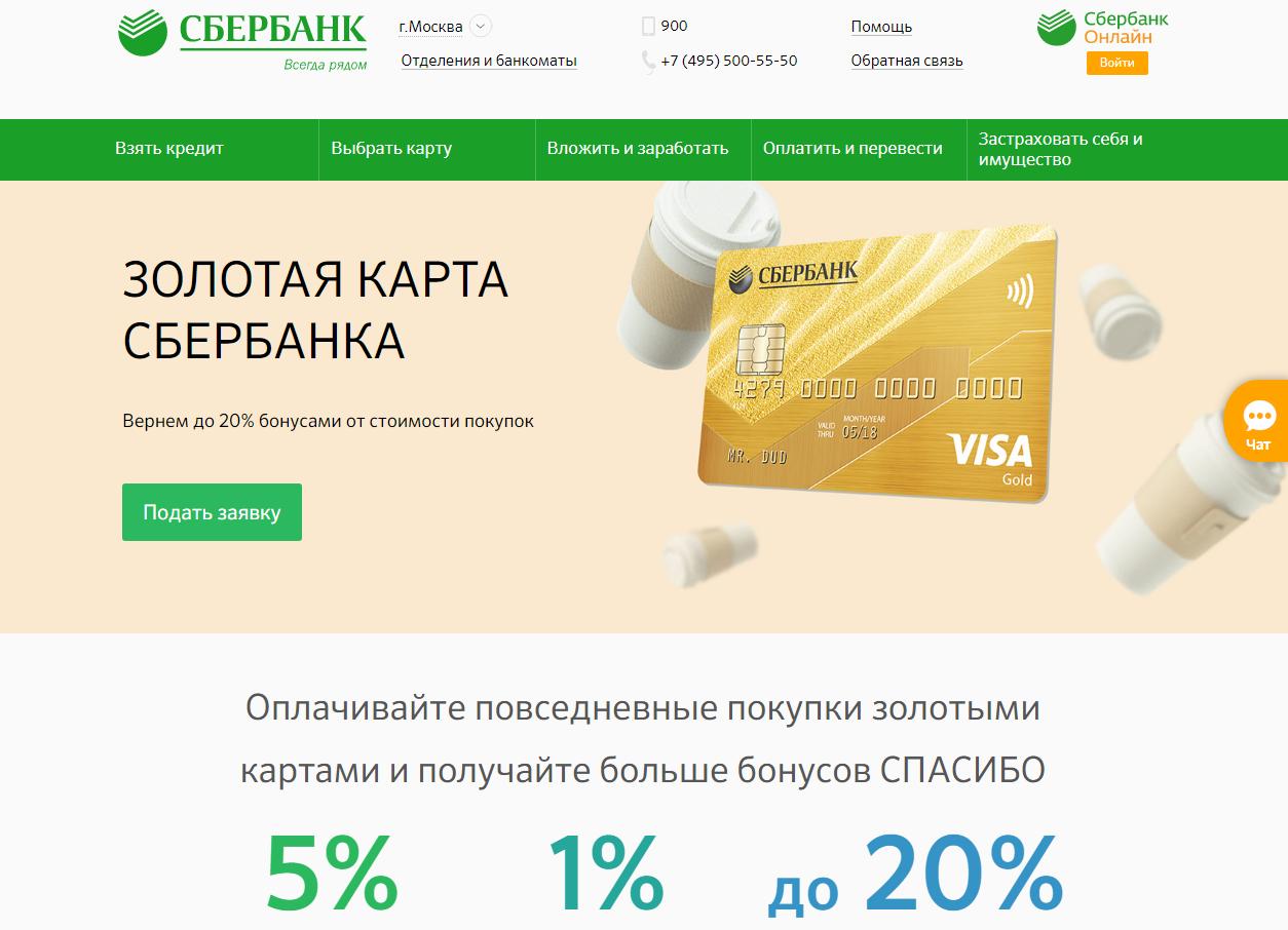 Изображение - Предложения по кредитам от сбербанка россии 20-04-2018-00-15-53