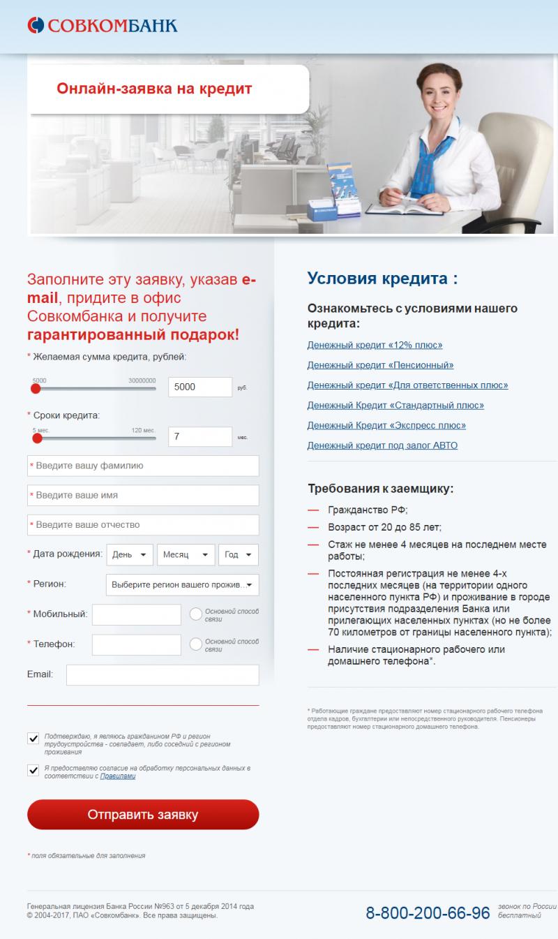 банки онлайн заявка на кредит наличными совкомбанк