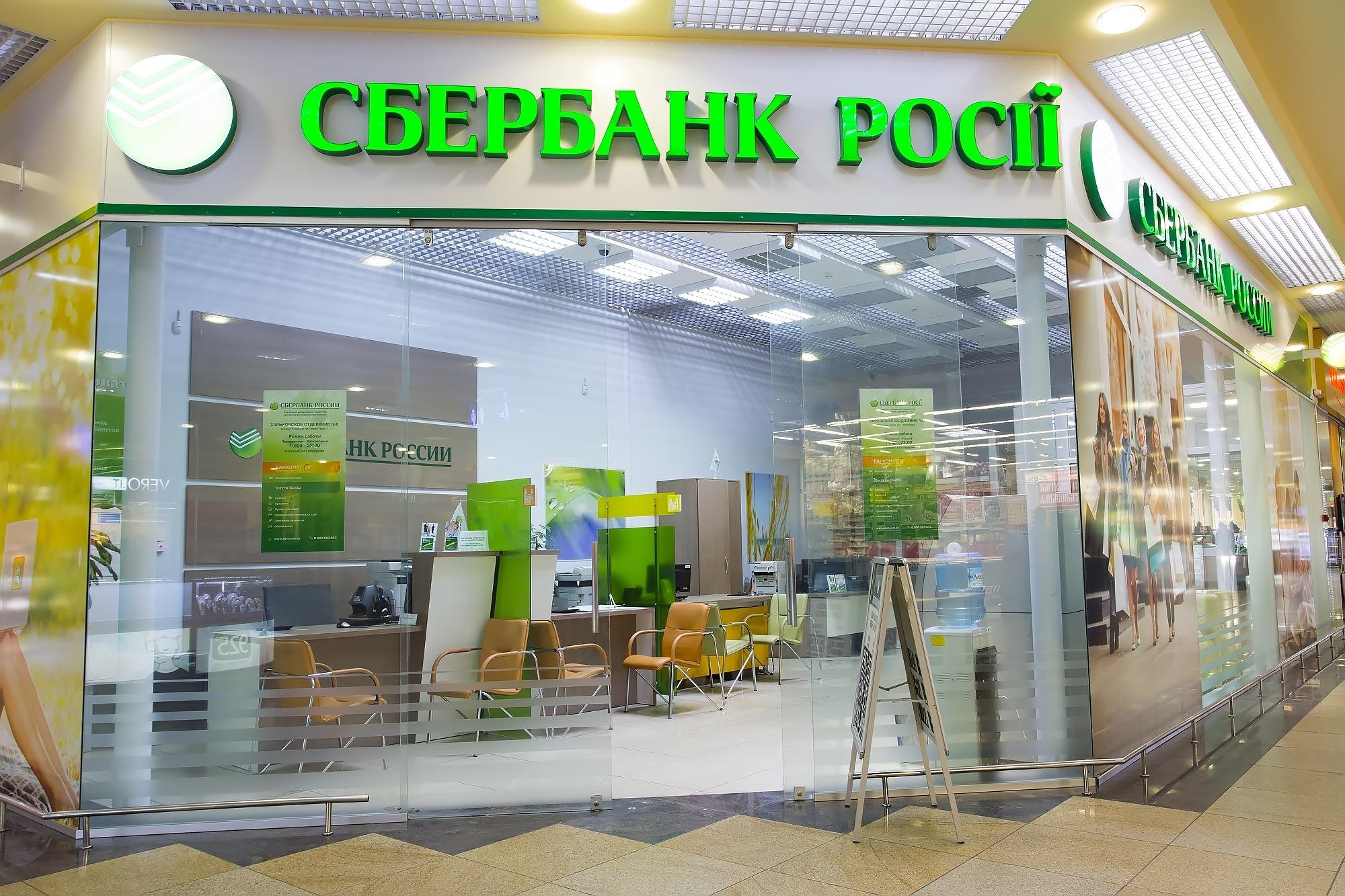 самый выгодный кредит в сбербанке россии премия хоум кредит