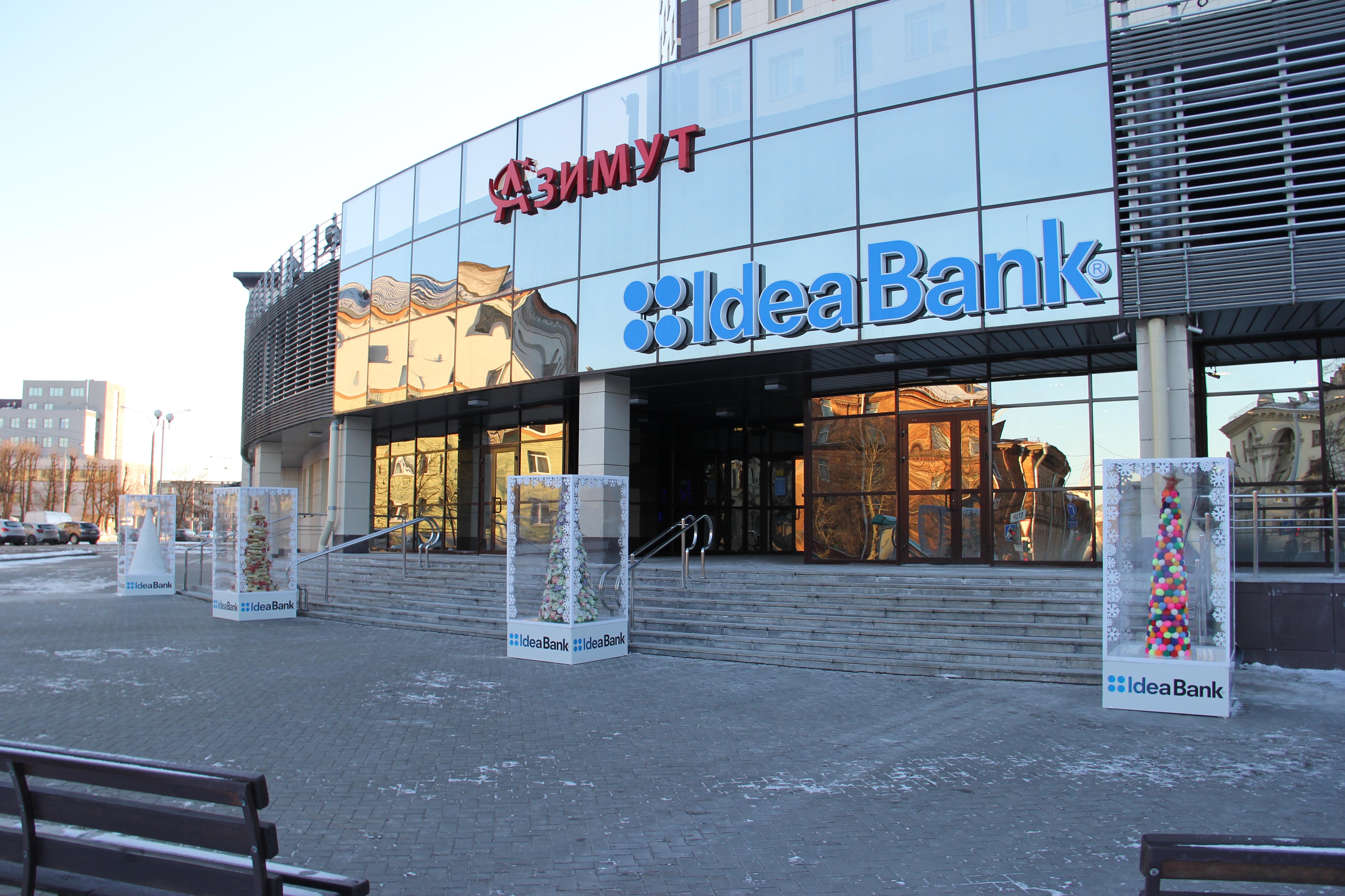 Идея банк потребительский кредит