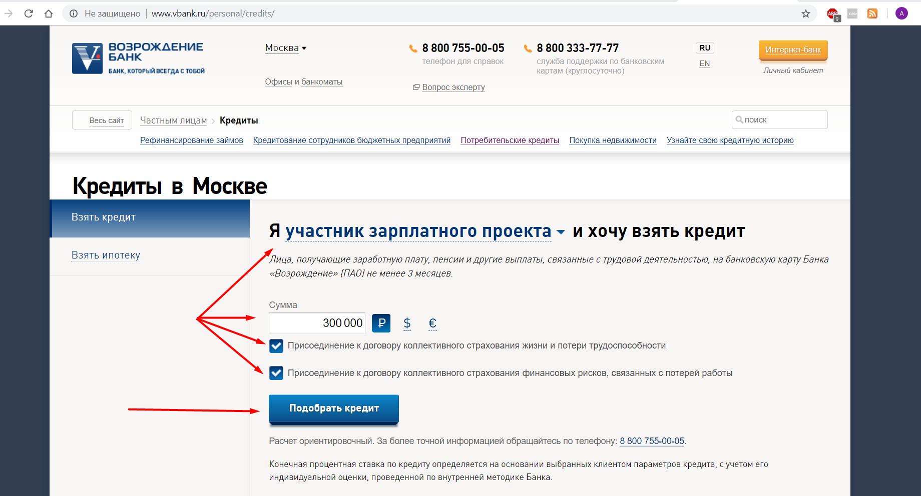 Взять кредит из банка возрождения онлайн заявки на кредит в банки тюмени
