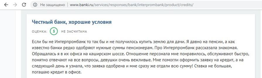 Честный банк