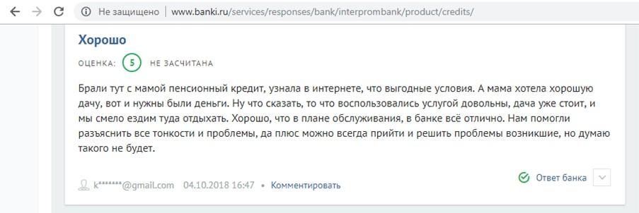 Банки ру кредит плюс