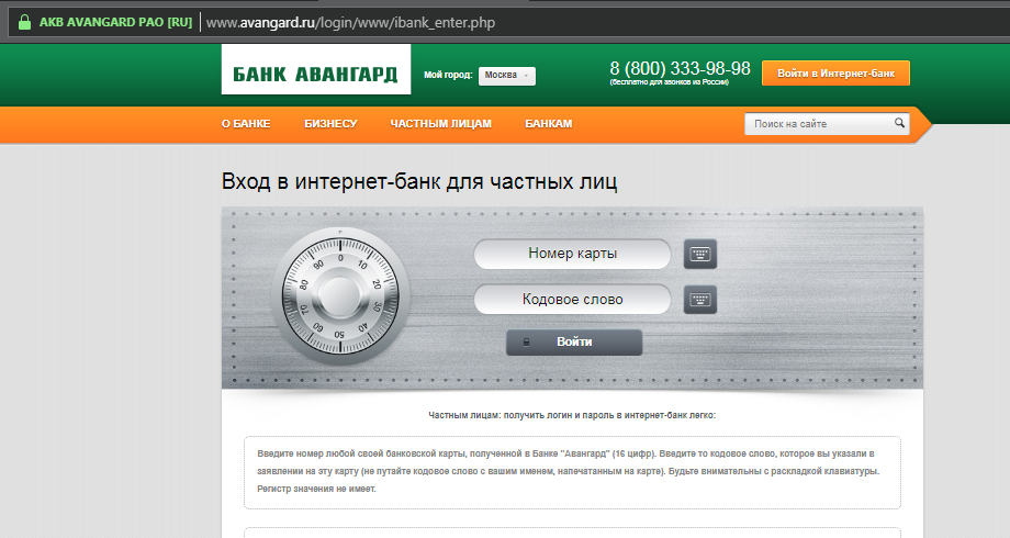 Кредит в банке авангард наличными поддержка малого бизнеса банк кредит