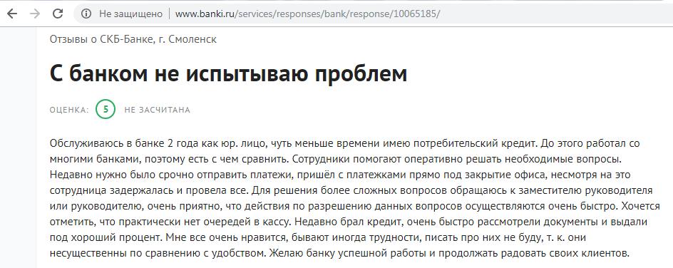 О хорошей работе банка