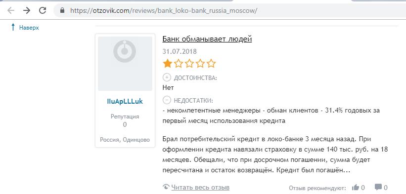 Почта банк кузнецк кредиты