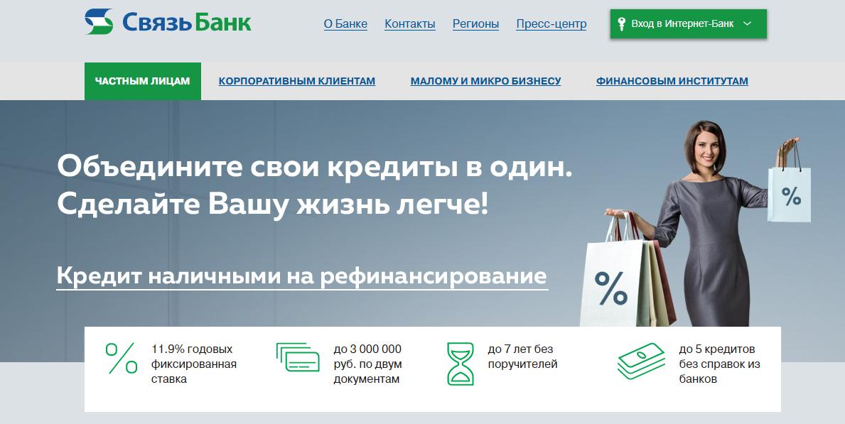 кредит банк официальный сайт онлайн заявка 22 каникулы