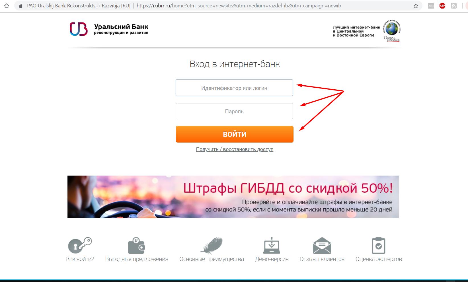 Интернет банк