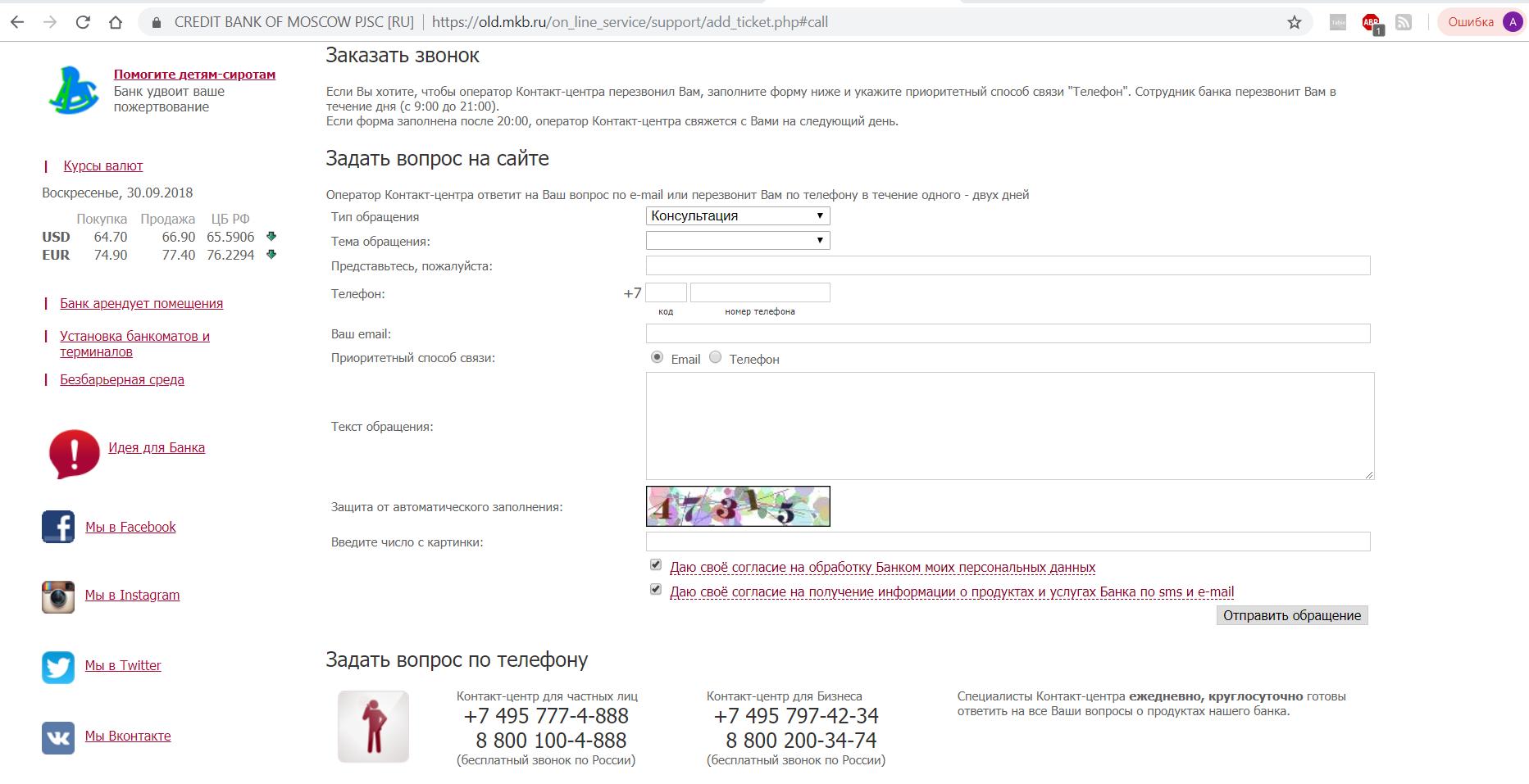 мкб онлайн кредит евразийский банк