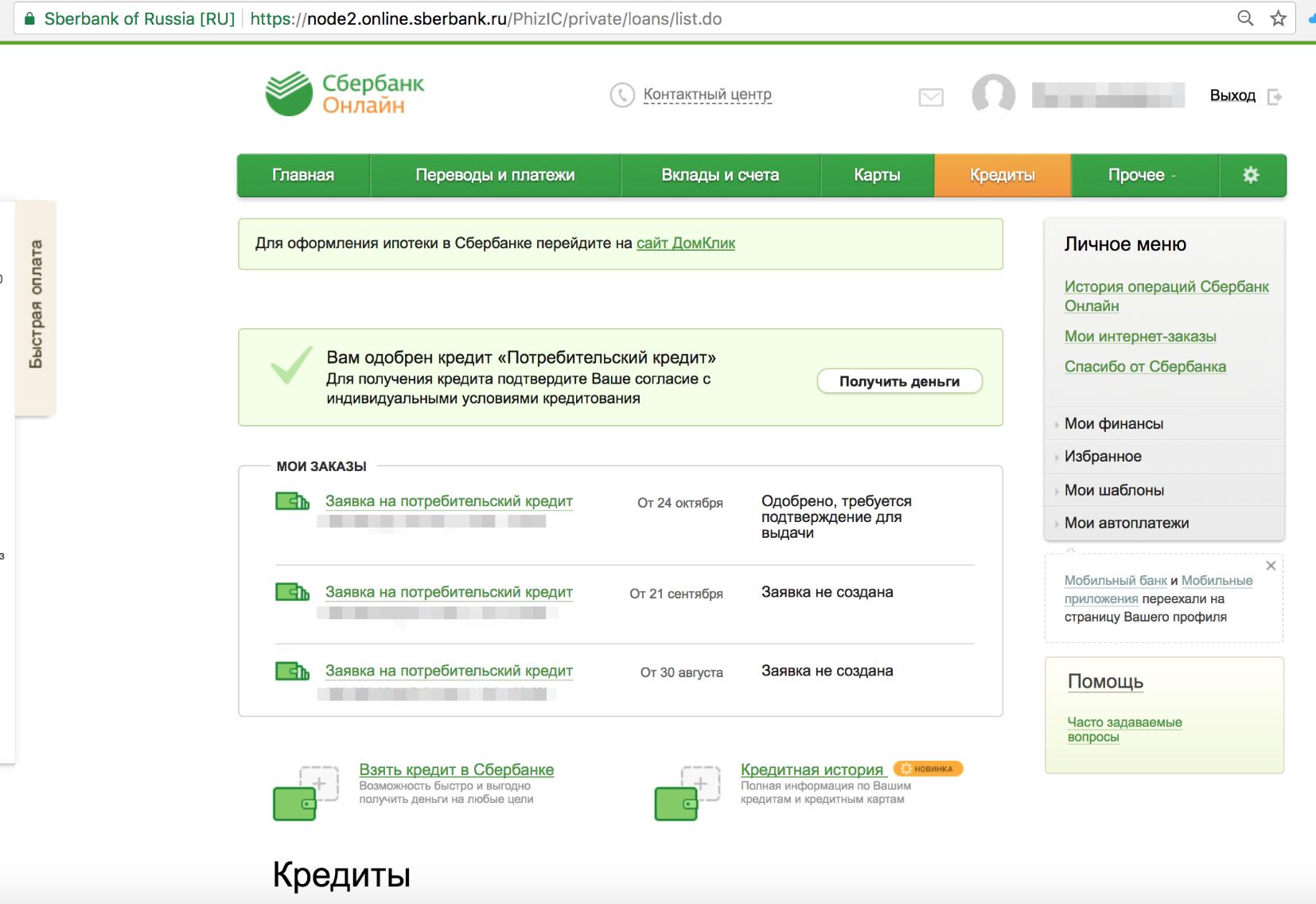 займ от сбербанка онлайн дебет 62 кредит 84