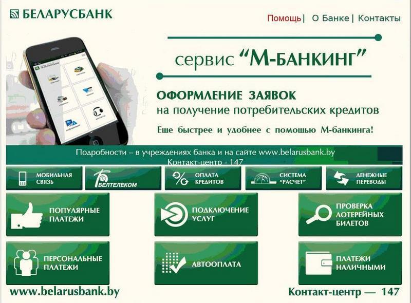 М-банкинг