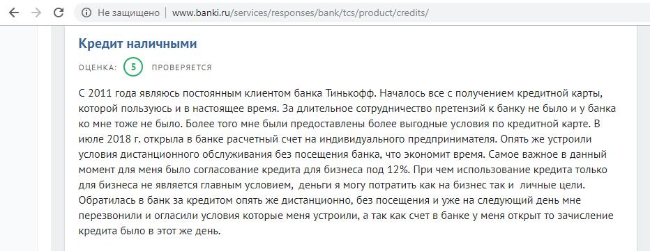 Отзыв клиента банка Тинькофф