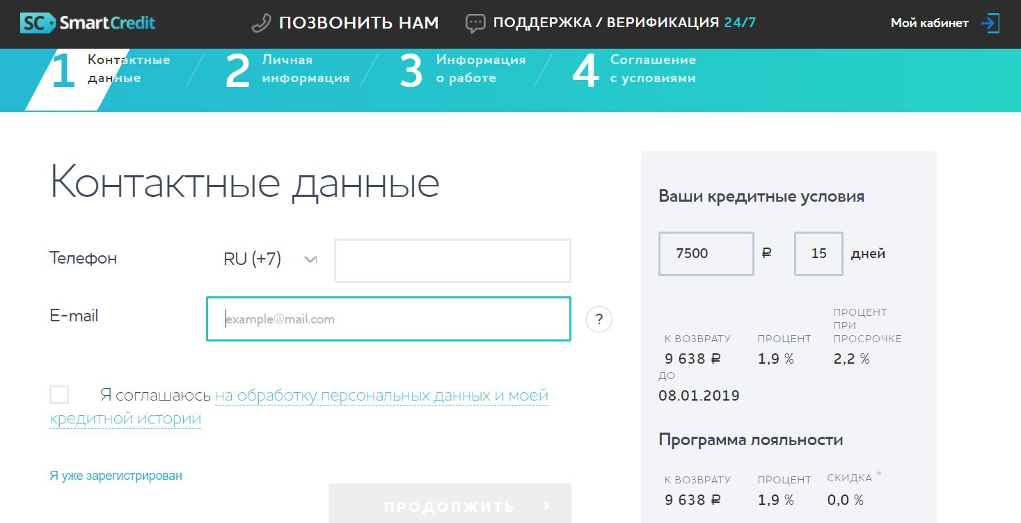 Регистрационная форма для входа в личный кабинет