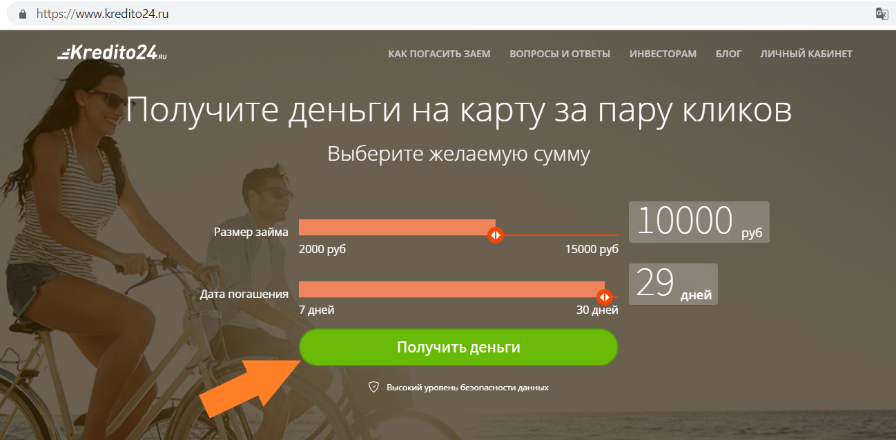 kredito24 займ быстро онлайн